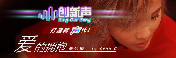 Sing Our Song