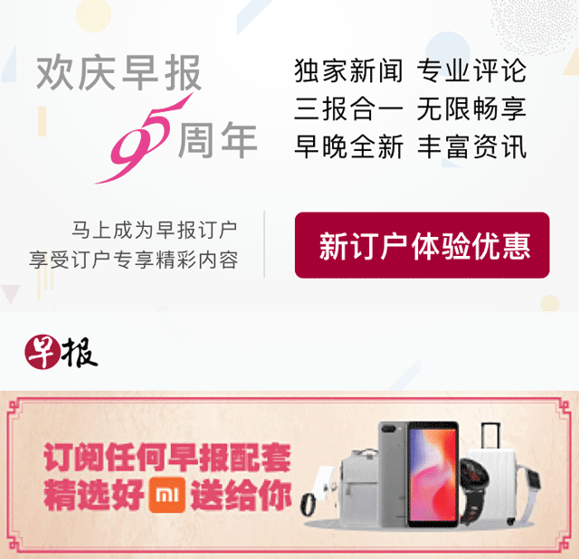 zaobao paywall message