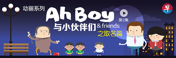 Ah Boy and Friends