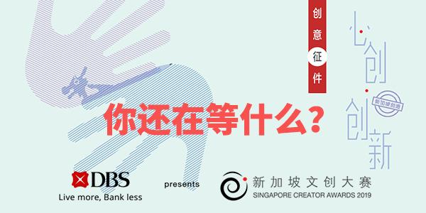 新加坡文创大赛