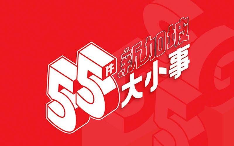 55件新加坡大小事