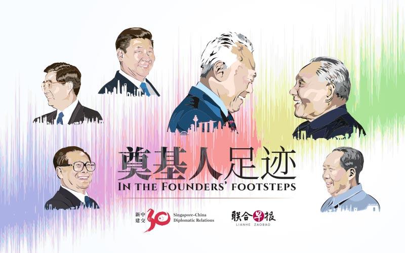 奠基人足迹:新中建交30年
