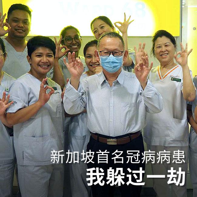 【独家】新加坡首名冠病病患:我躲过一劫